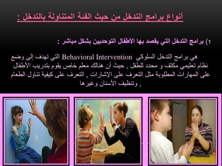 أنواع برامج التدخل من حيث الفئة المتناولة بالتدخل :