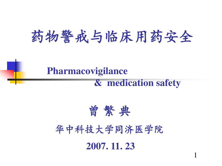 pharmacovigilance medication safety n.