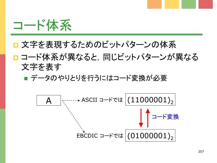 コード変換