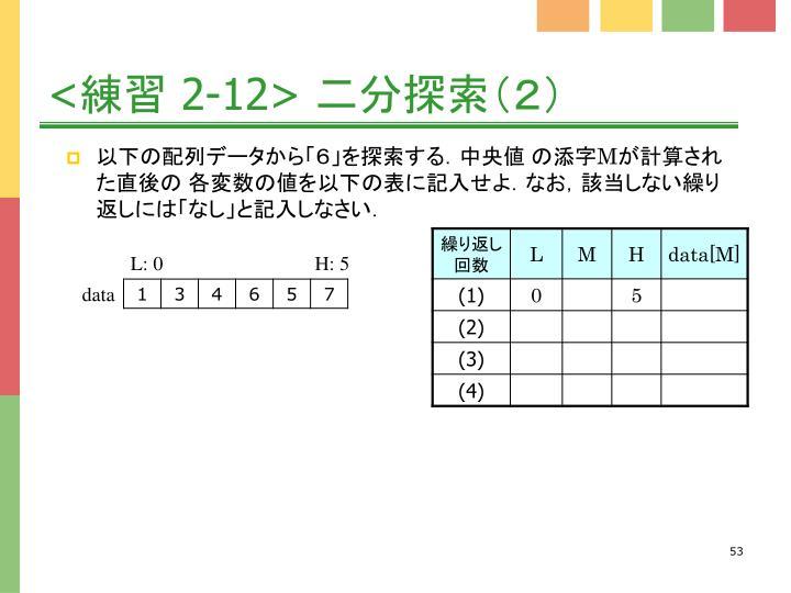 以下の配列データから「6」を探索する.中央値 の添字