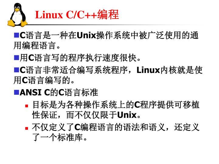 Linux C/C++