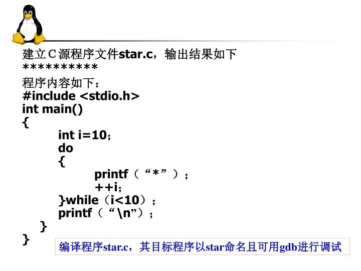 建立C源程序文件