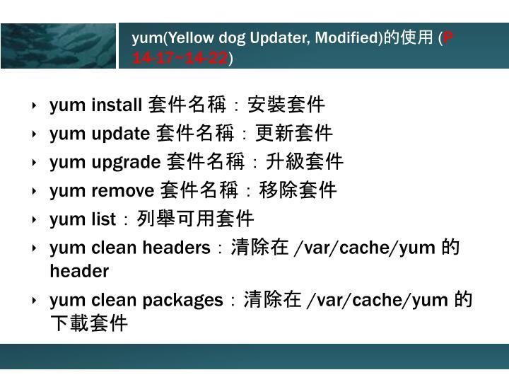 yum(Yellow dog Updater, Modified)