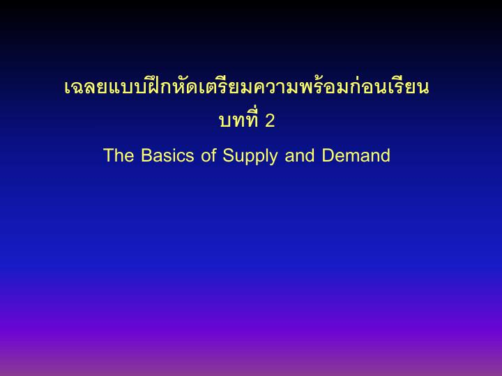 2 the basics of supply and demand