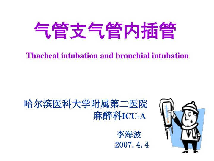 Thacheal intubation and bronchial intubation