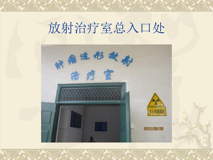 放射治疗室总入口处