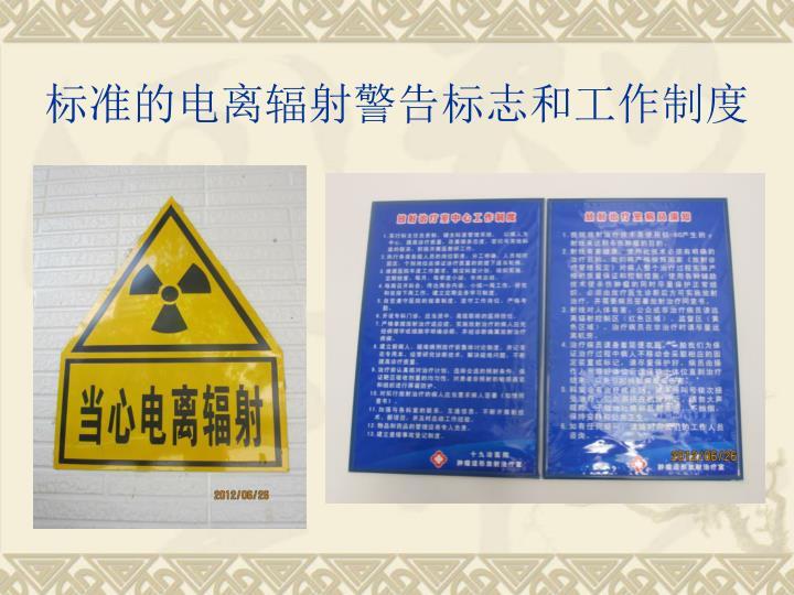 标准的电离辐射警告标志和工作制度