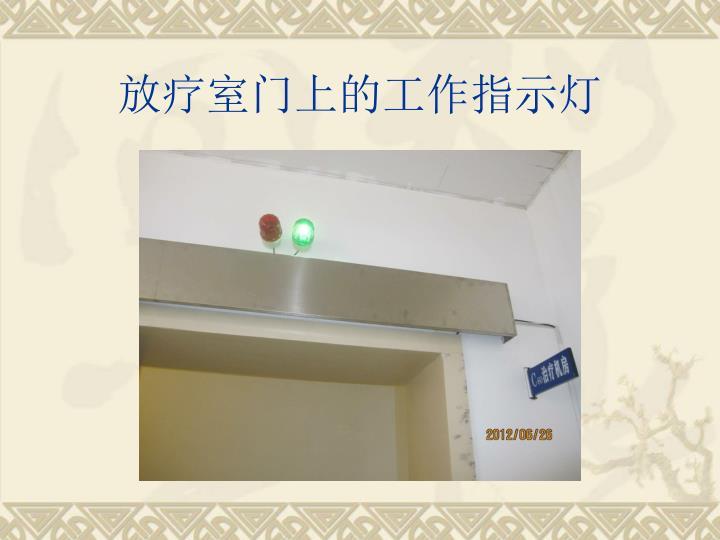 放疗室门上的工作指示灯