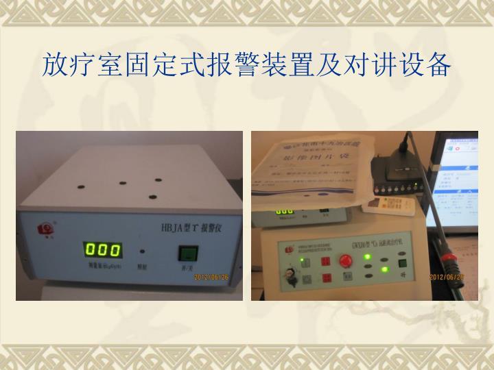 放疗室固定式报警装置及对讲设备
