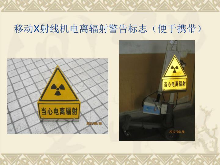 移动X射线机电离辐射警告标志(便于携带)