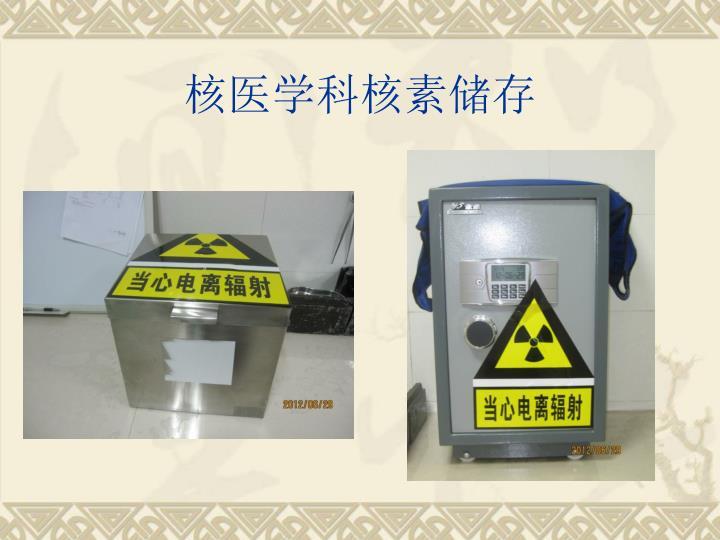 核医学科核素储存