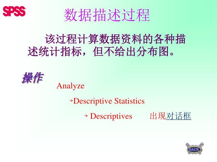 数据描述过程