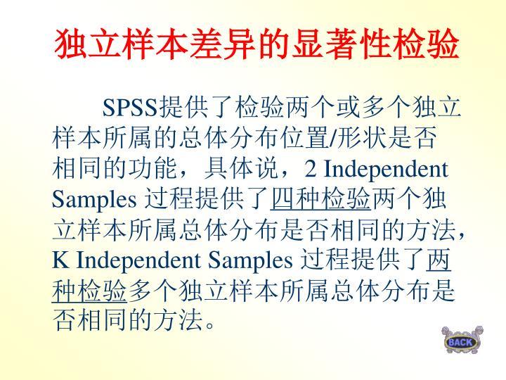 独立样本差异的显著性检验