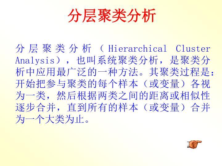 分层聚类分析