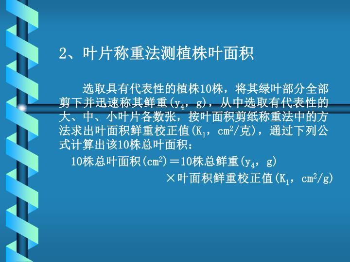 2、叶片称重法测植株叶面积