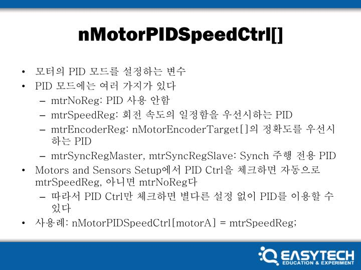 nMotorPIDSpeedCtrl