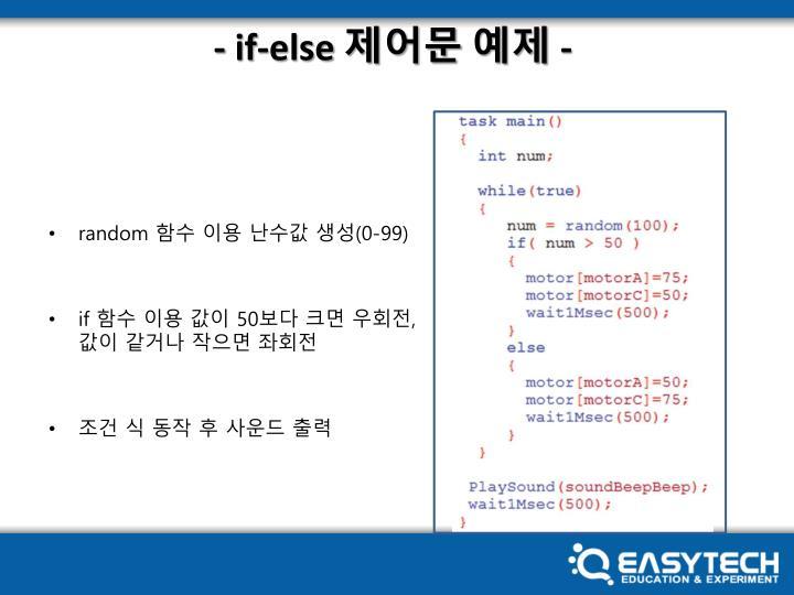 - if-else