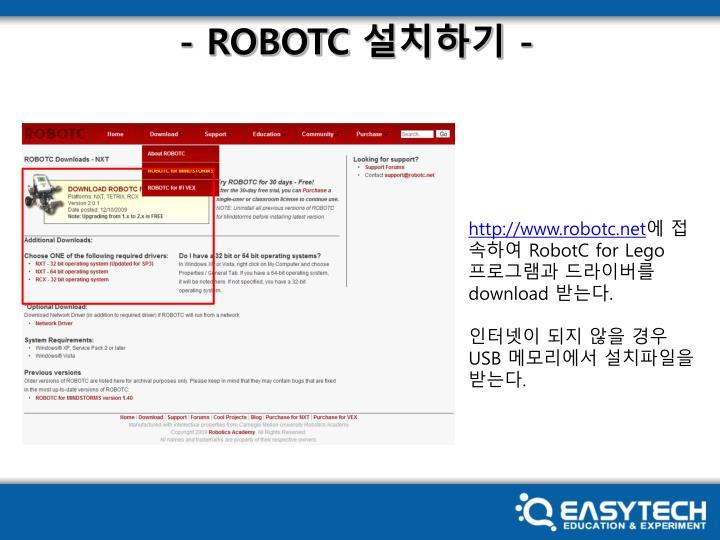 - ROBOTC
