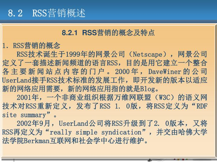 8.2  RSS