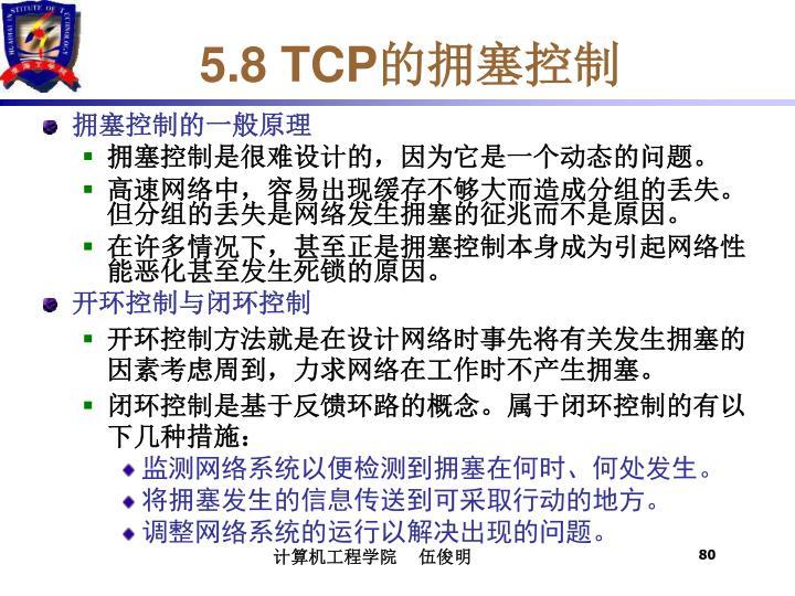 5.8 TCP