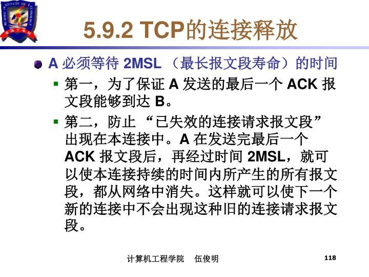 5.9.2 TCP