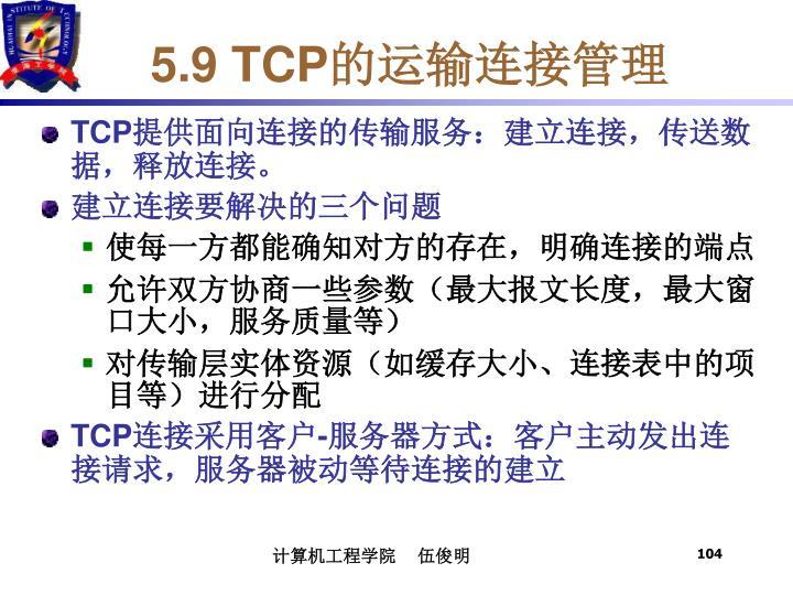 5.9 TCP