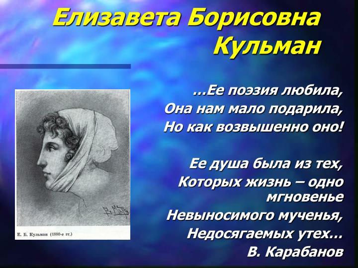 Елизавета Борисовна Кульман