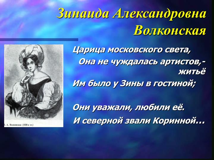 Зинаида Александровна Волконская