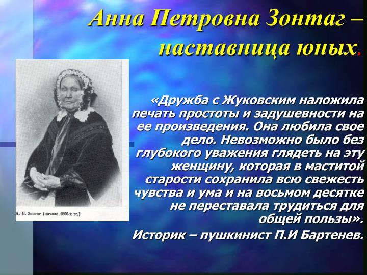 Анна Петровна Зонтаг – наставница юных