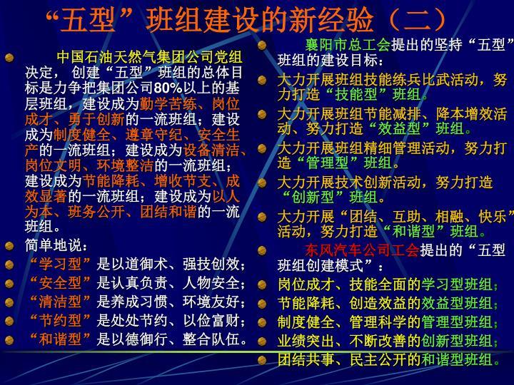 中国石油天然气集团公司党组