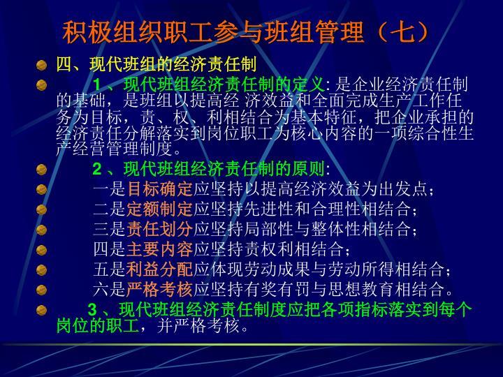 积极组织职工参与班组管理(七)