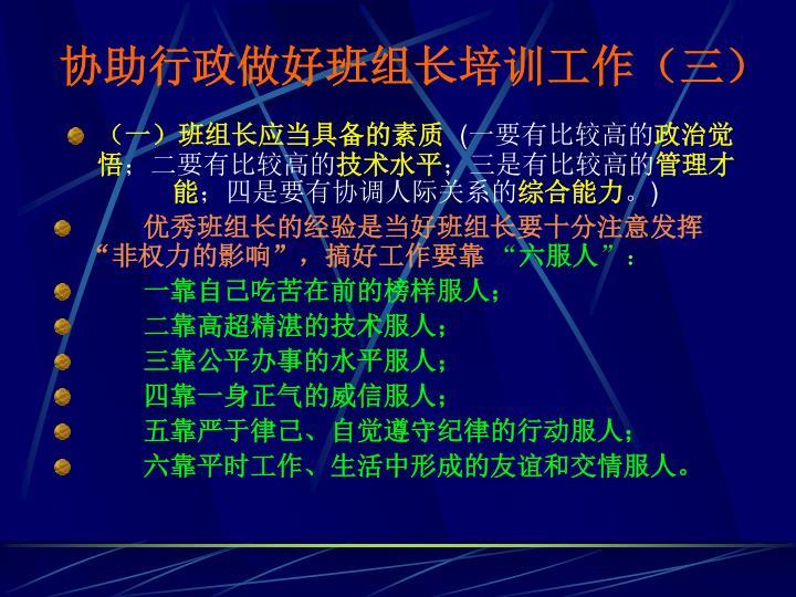 协助行政做好班组长培训工作(三)
