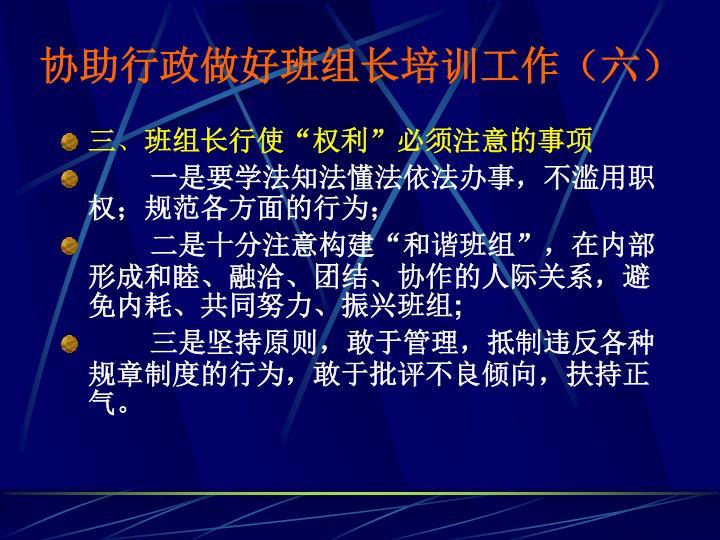 协助行政做好班组长培训工作(六)