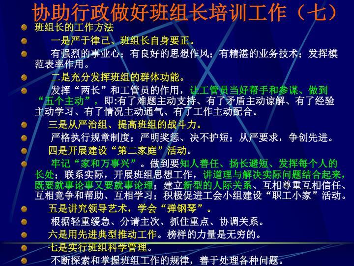 协助行政做好班组长培训工作(七)