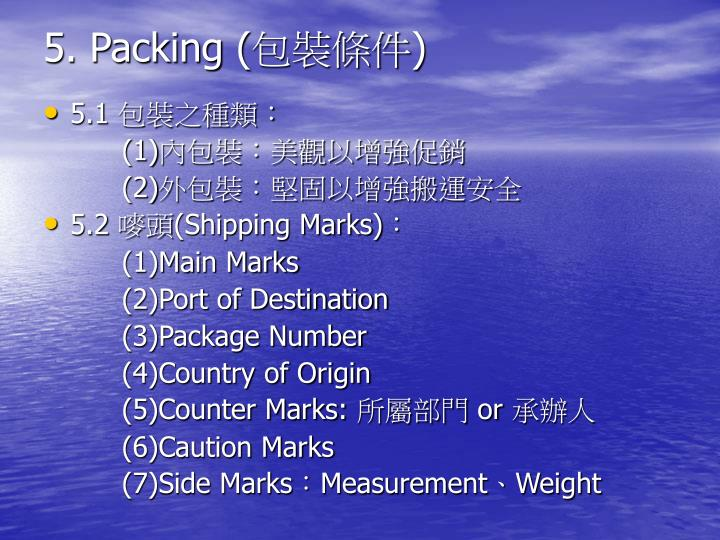 5. Packing (