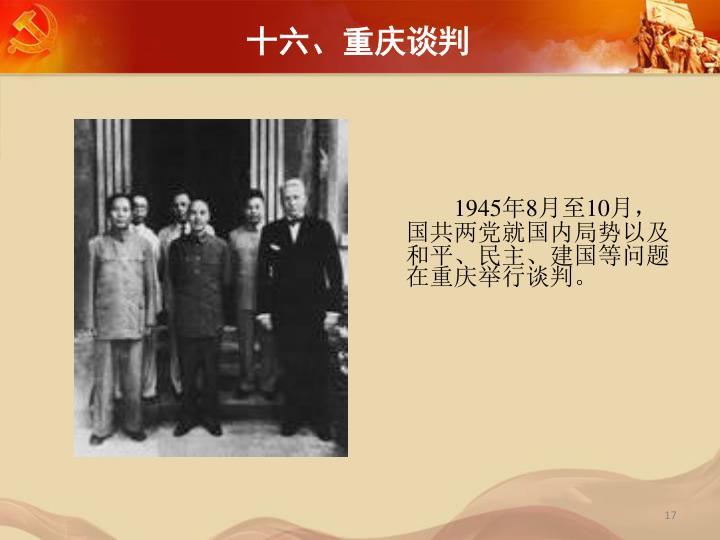 十六、重庆谈判