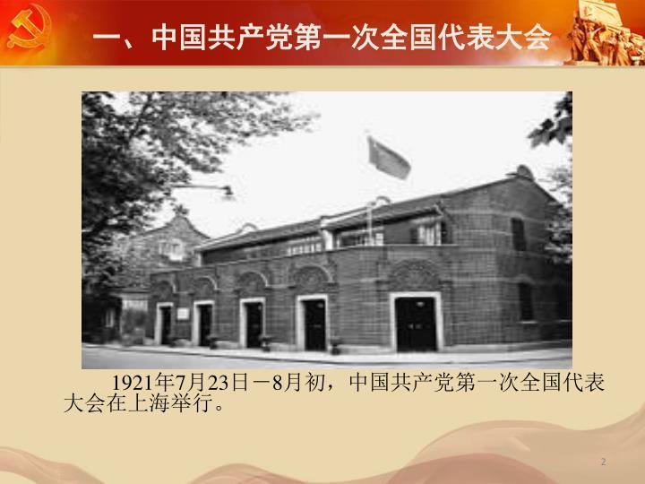 一、中国共产党第一次全国代表大会
