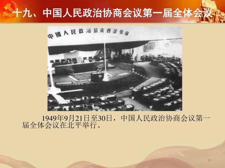 十九、中国人民政治协商会议第一届全体会议