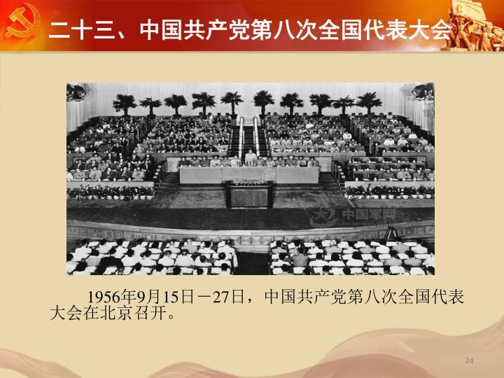 二十三、中国共产党第八次全国代表大会