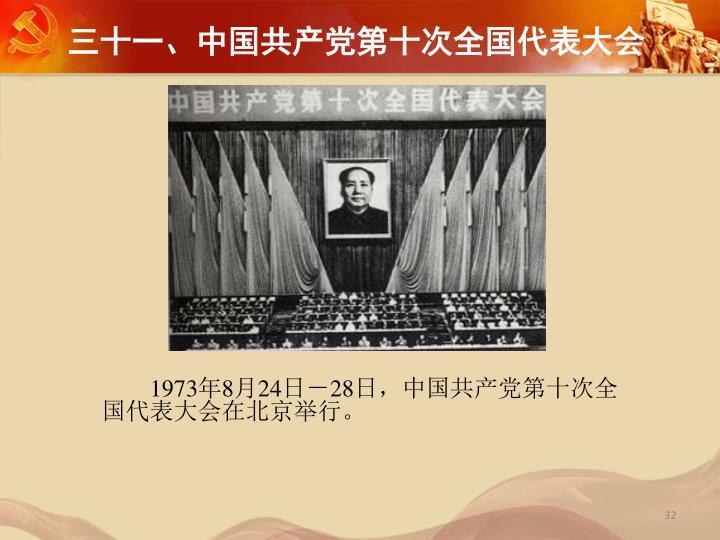 三十一、中国共产党第十次全国代表大会
