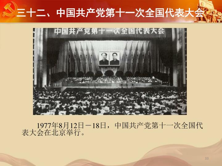 三十二、中国共产党第十一次全国代表大会