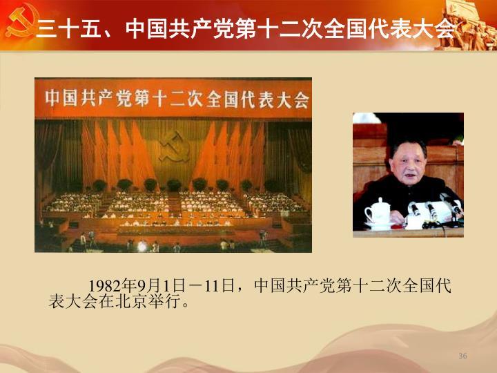 三十五、中国共产党第十二次全国代表大会