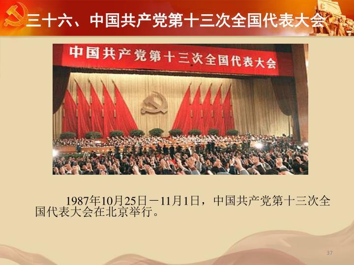 三十六、中国共产党第十三次全国代表大会