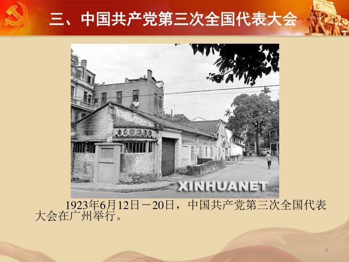 三、中国共产党第三次全国代表大会