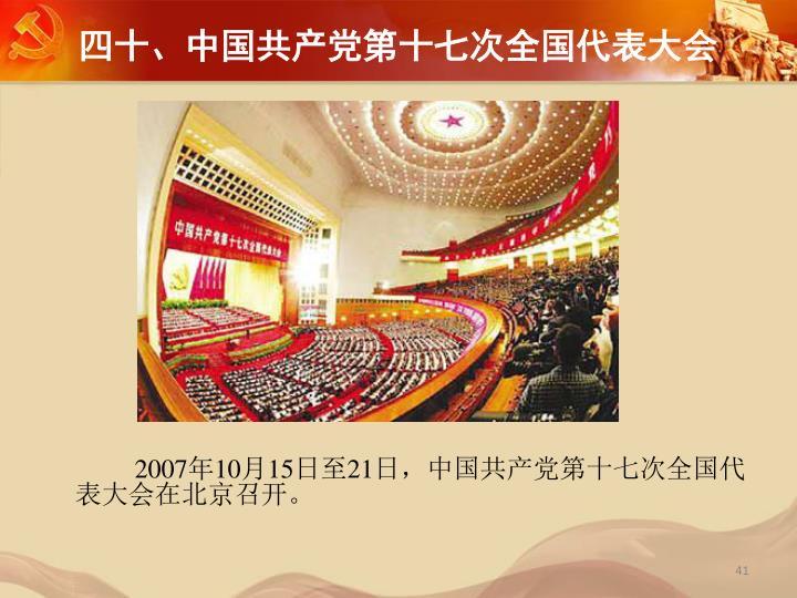 四十、中国共产党第十七次全国代表大会