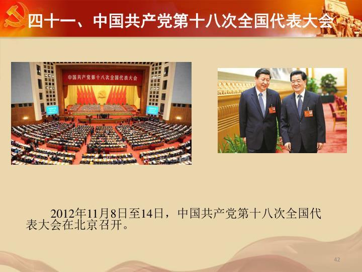 四十一、中国共产党第十八次全国代表大会