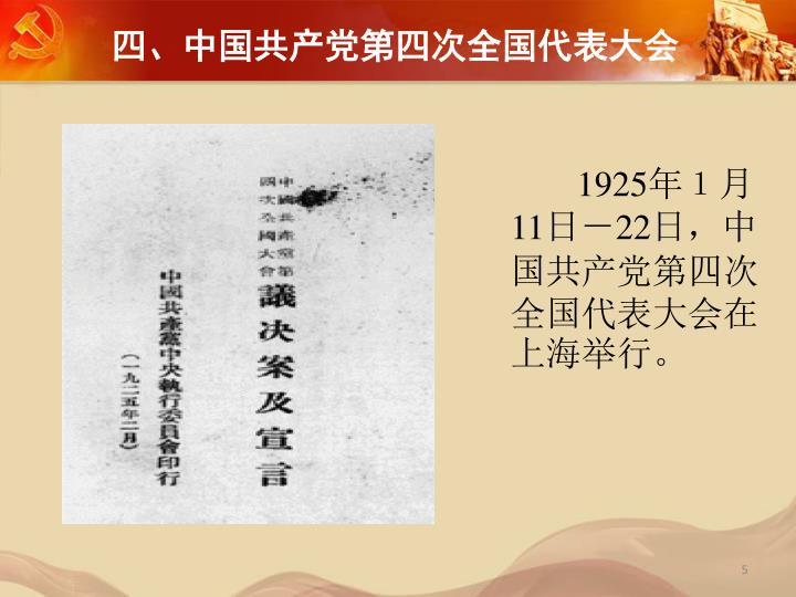 四、中国共产党第四次全国代表大会