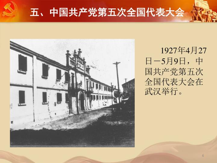 五、中国共产党第五次全国代表大会
