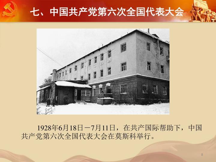 七、中国共产党第六次全国代表大会