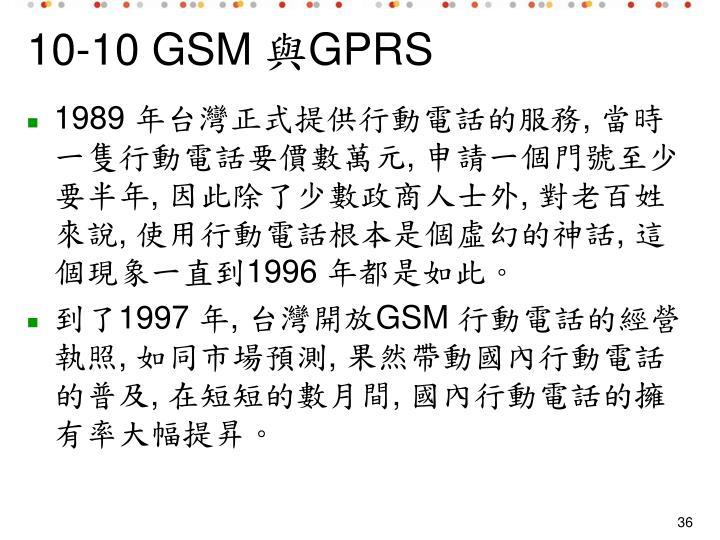 10-10 GSM